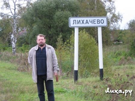 деревня Лихачево